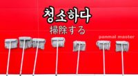 韓国語で「掃除する」の【청소하다(チョンソハダ)】の例文・活用や発音は?