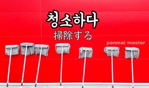 korean-words-sweep