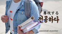 韓国語で「専攻する」の【전공하다(ジョンゴンハダ)】の例文・活用や発音は?