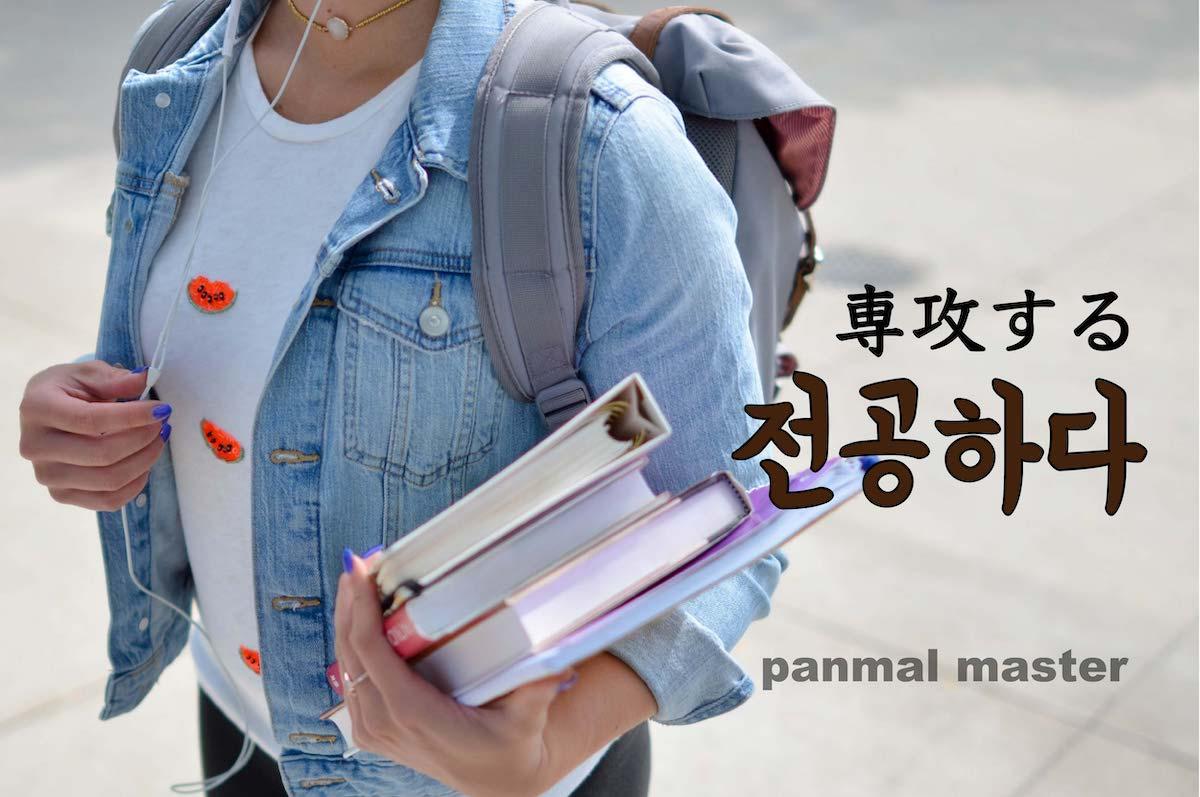 korean-words-major