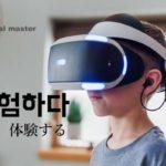 korean-words-experience