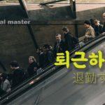 korean-words-go-home