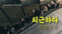 韓国語で「退勤する」の【퇴근하다(テェグナダ)】の例文・活用や発音は?