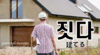 韓国語で「建てる」の【짓다(チッタ)】の例文・活用や発音は?