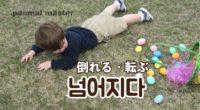 韓国語で「倒れる・転ぶ」の【넘어지다(ノモジダ)】の例文・活用や発音は?