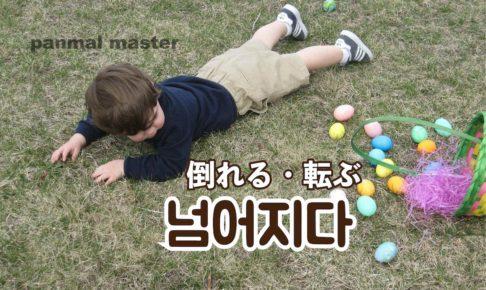 korean-words-fall-down