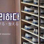 korean-words-straighten-out