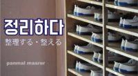 韓国語で「整理する・整える」の【정리하다(ジョンリハダ)】の例文・活用や発音は?