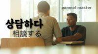 韓国語で「相談する」の【상담하다(サンダマダ)】の例文・活用や発音は?