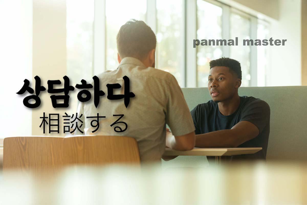 korean-words-consult