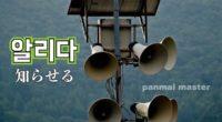 韓国語で「知らせる」の【알리다(アㇽリダ)】の例文・活用や発音は?