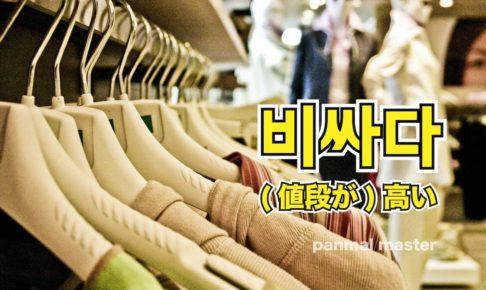 korean-words-expensive