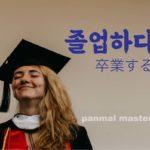 korean-words-graduate