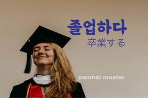 korean-words-graduate