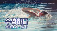 韓国語で「水泳する・泳ぐ」の【수영하다(スヨンハダ)】の例文・活用や発音は?