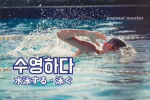 korean-words-to-swim