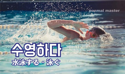 korean-words-to-swim