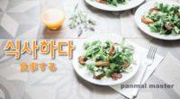 韓国語で「食事する」の【식사하다(シㇰサハダ)】の例文・活用や発音は?