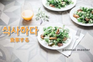 korean-words-have-a-meal