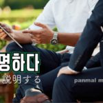 korean-words-explicate