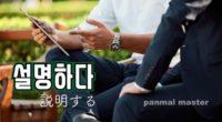 韓国語で「説明する」の【설명하다(ソㇽミョンハダ)】の例文・活用や発音は?