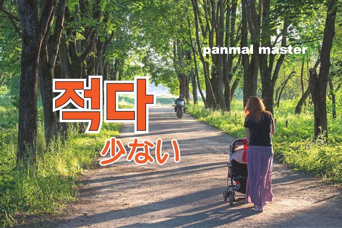 korean-words-little