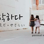 korean-words-be-good