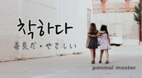 韓国語で「善良だ・やさしい」の【착하다(チャッカダ)】の例文・活用や発音は?