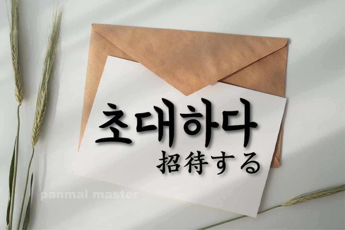 korean-words-invite