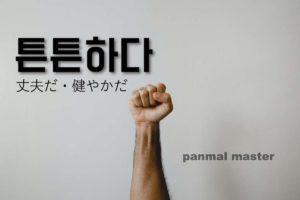 korean-words-strong