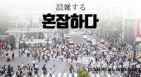 韓国語で「混雑する」の【혼잡하다(ホンジャパダ)】の例文・活用や発音は?