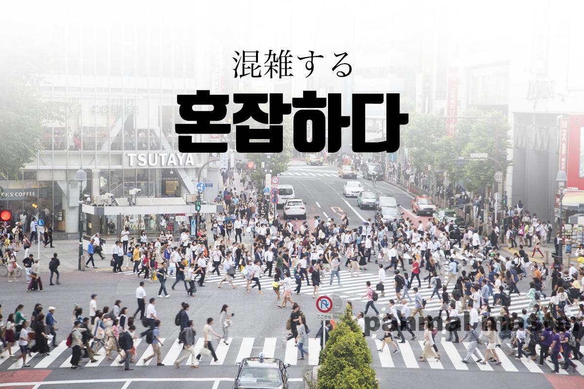 korean-words-crowded