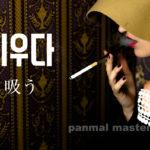 korean-words-smoke