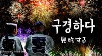 韓国語で「見物する」の【구경하다(クギョンハダ)】の例文・活用や発音は?