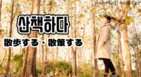 韓国語で「散歩する・散策する」の【산책하다(サンチェカダ)】の例文・活用や発音は?