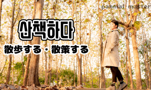 korean-words-take-a-walk
