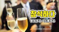 韓国語で「参加する・出席する」の【참석하다(チャムソカダ)】の例文・活用や発音は?