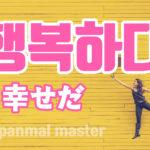 korean-words-to-be-happy