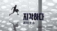 韓国語で「遅刻する」の【지각하다(チガッカダ)】の例文・活用や発音は?