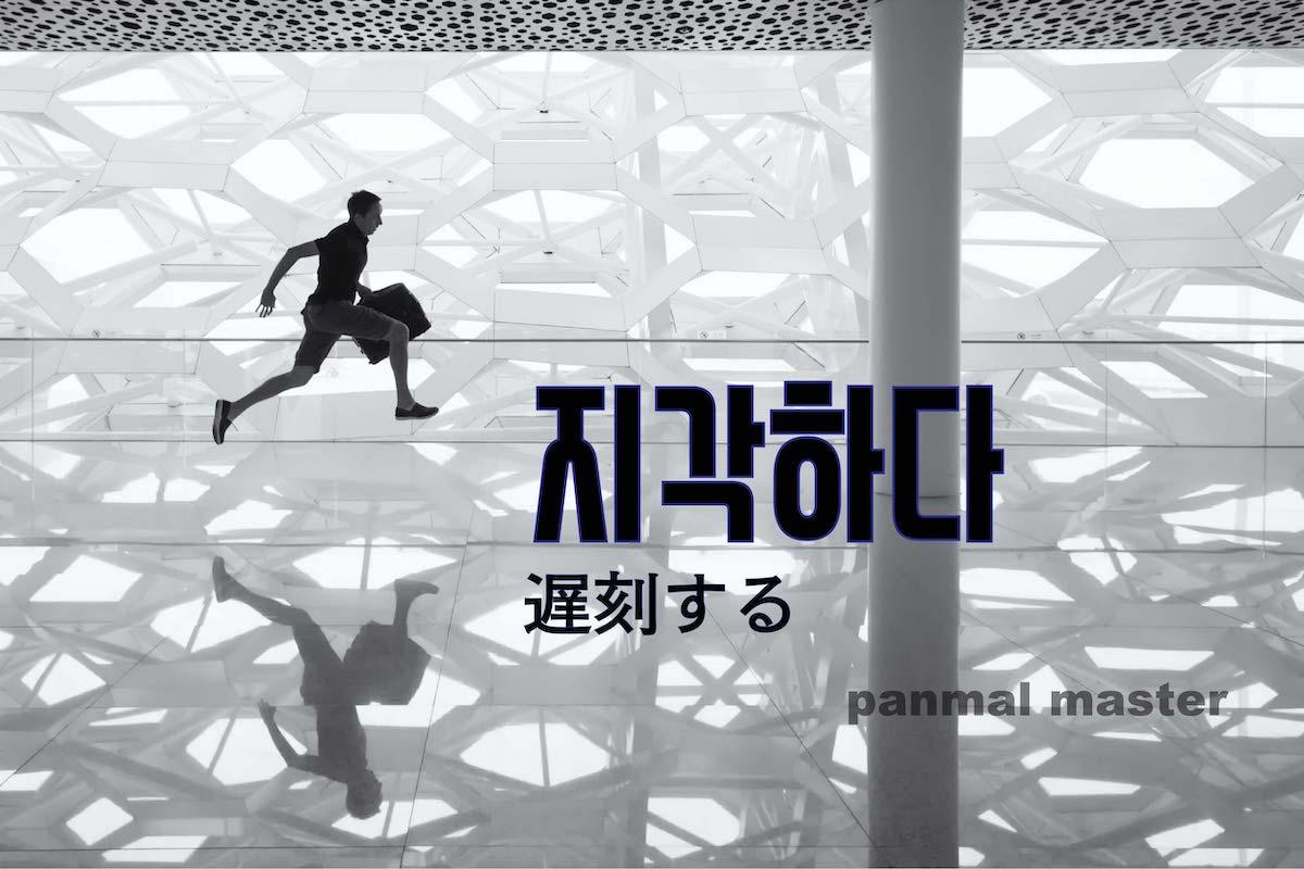 korean-words-perceive