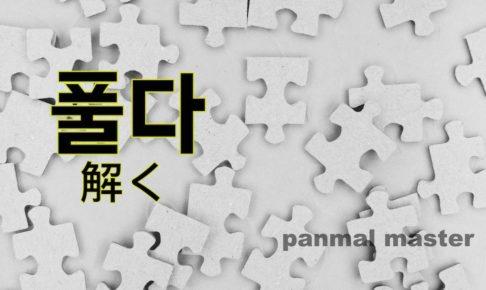 korean-words-solve