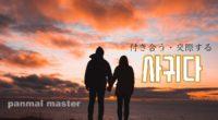 韓国語で「付き合う・交際する」の【사귀다(サグィダ)】の例文・活用や発音は?