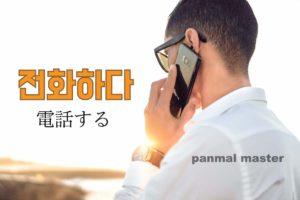 korean-words-make-a-phone-call to