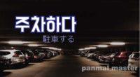 韓国語で「駐車する」の【주차하다(ジュチャハダ)】の例文・活用や発音は?