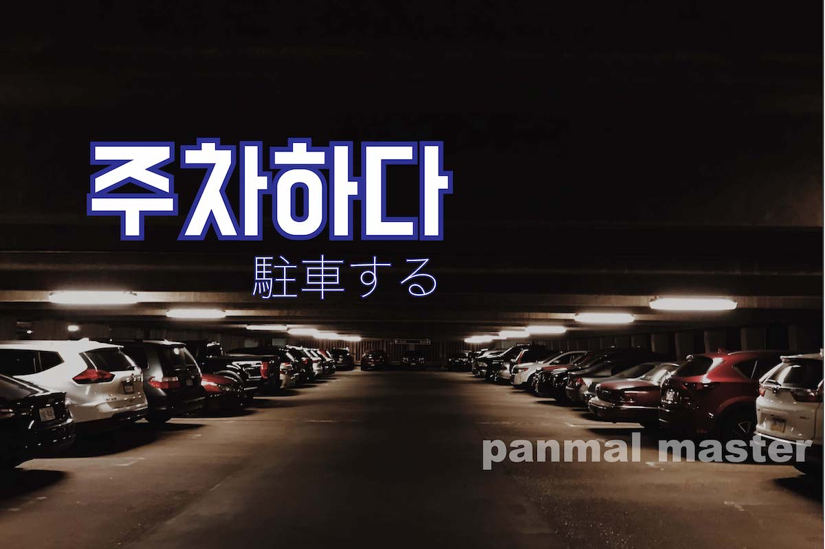 korean-words-park