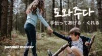 韓国語で「手伝ってあげる・くれる」の【도와주다(トワジュダ)】の例文・活用や発音は?