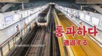 韓国語で「通過する」の【통과하다(トングァハダ)】の例文・活用や発音は?