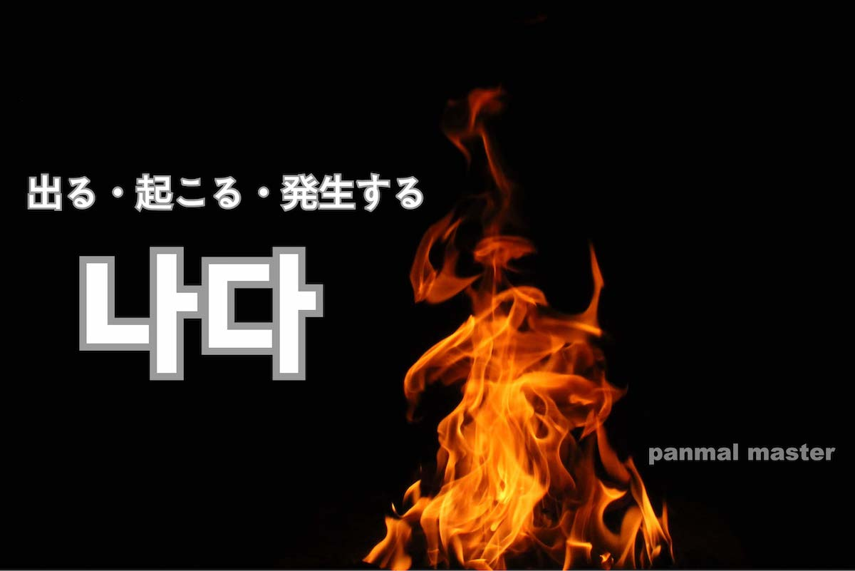 korean-words-occur