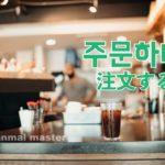 korean-words-order-from