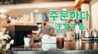 韓国語で「注文する」の【주문하다(チュムナダ)】の例文・活用や発音は?